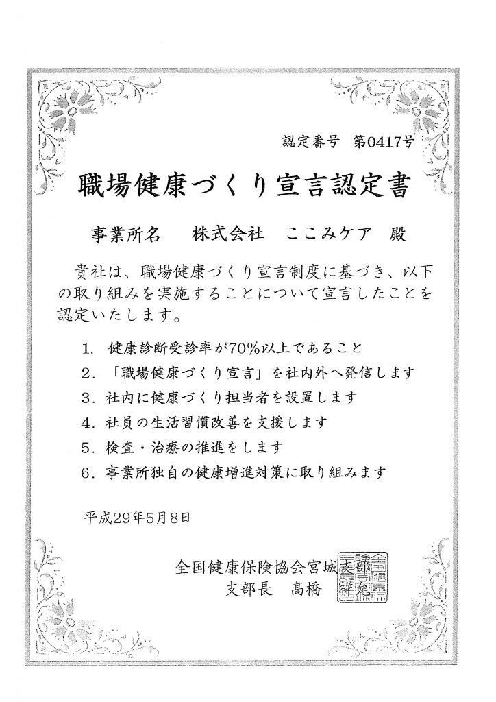 20170515_職場健康づくり宣言認定書