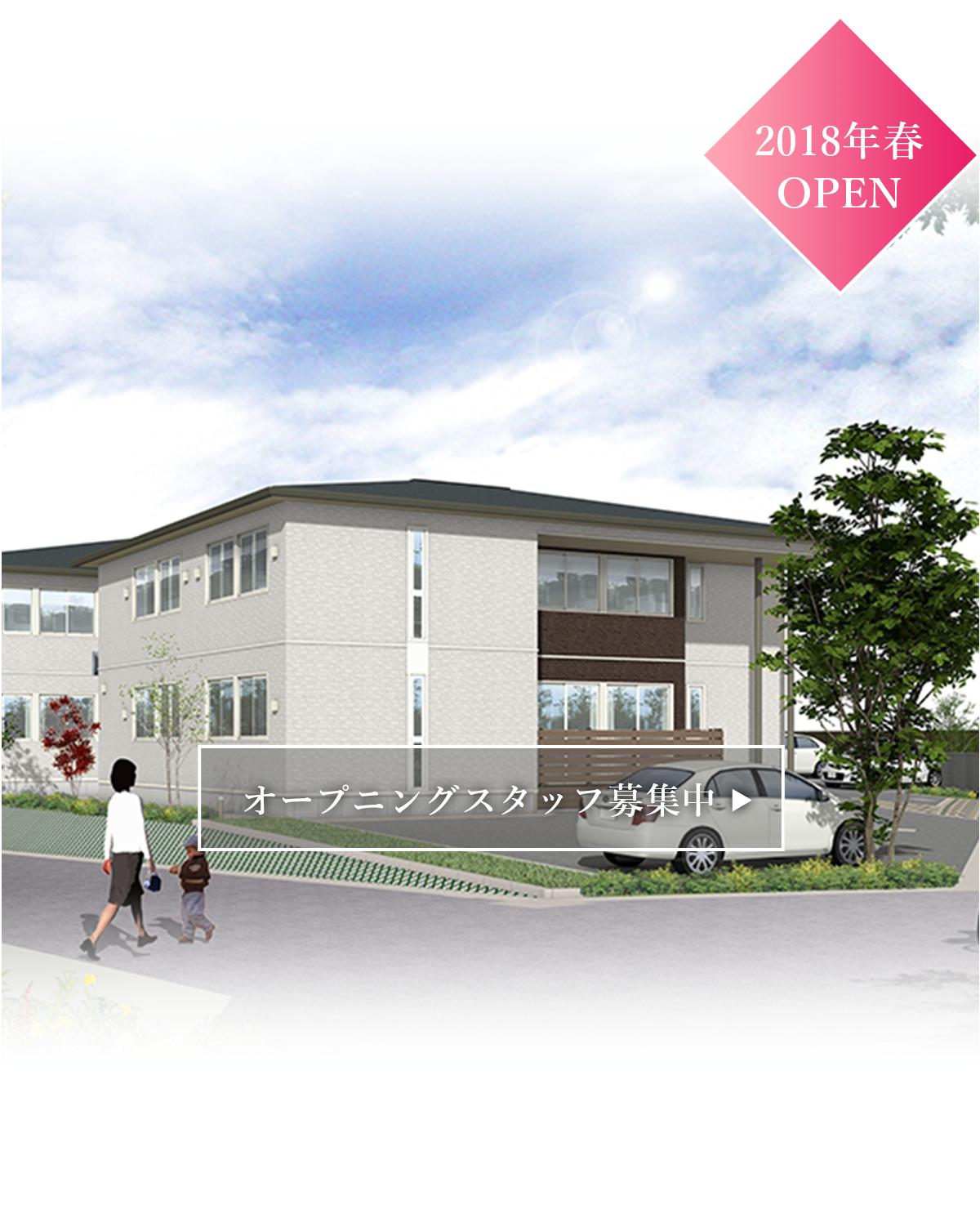仙台市泉区に新しい介護施設がオープンします。