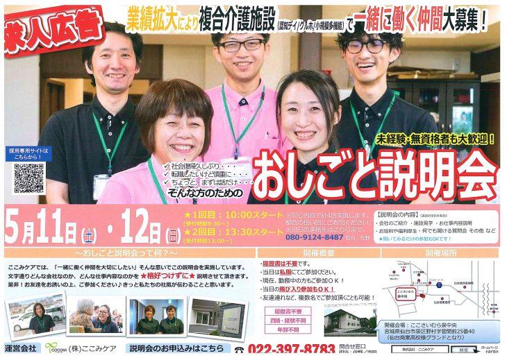 お仕事説明会のお知らせ〔5/11-5/12 ここみケア お仕事説明会〕